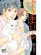 すきま日誌 二人と一匹、不思議日常譚(ボニータコミックス)