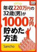 年収220万円の32歳(男)が1000万円貯めた方法(impress QuickBooks)