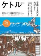 ケトル VOL.26(ケトル)
