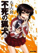 不死の猟犬 3巻(ビームコミックス(ハルタ))