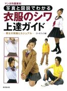 写真と図説でわかる 衣服のシワ上達ガイド(KOSAIDOマンガ工房)