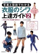 写真と図説でわかる 衣服のシワ上達ガイド2(KOSAIDOマンガ工房)