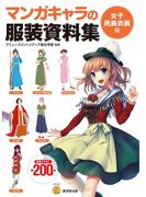 マンガキャラの服装資料集 <女子民族衣装編>