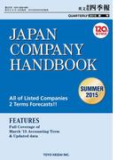 Japan Company Handbook 2015 Summer (英文会社四季報2015Summer号)