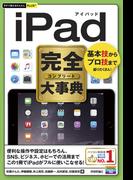 今すぐ使えるかんたんPLUS+  iPad完全大事典(今すぐ使えるかんたん)
