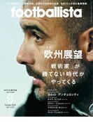 月刊footballista 2015年9月号(月刊footballista)