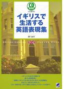 イギリスで生活する英語表現集(音声付)