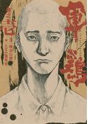 【期間限定価格】極厚版『軍鶏』(1~3巻相当)