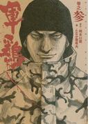 【期間限定価格】極厚版『軍鶏』(7~9巻相当)