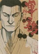 【期間限定価格】極厚版『軍鶏』(10~12巻相当)