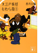 大江戸妖怪かわら版1 異界より落ち来る者あり(講談社文庫)