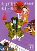 大江戸妖怪かわら版3 封印の娘(講談社文庫)