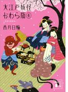 大江戸妖怪かわら版4 天空の竜宮城(講談社文庫)