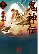 鬼神伝 龍の巻(講談社文庫)