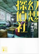 幻想探偵社(講談社文庫)