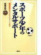 スポーツ少年のメンタルサポート 精神科医のカウンセリングノートから(KS一般書)
