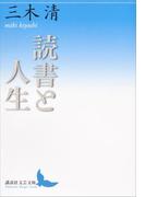 読書と人生(講談社文芸文庫)