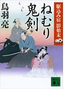 ねむり鬼剣 駆込み宿 影始末(二)(講談社文庫)