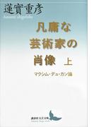 凡庸な芸術家の肖像 上 マクシム・デュ・カン論(講談社文芸文庫)