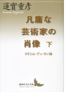 凡庸な芸術家の肖像 下 マクシム・デュ・カン論(講談社文芸文庫)