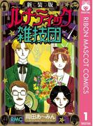 新装版 ルナティック雑技団 1(りぼんマスコットコミックスDIGITAL)
