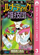 新装版 ルナティック雑技団 3(りぼんマスコットコミックスDIGITAL)