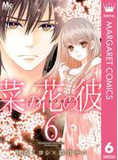 菜の花の彼―ナノカノカレ― 6(マーガレットコミックスDIGITAL)