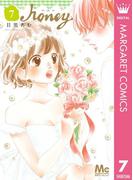 ハニー 7(マーガレットコミックスDIGITAL)