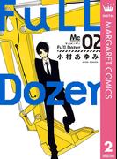 Full Dozer 2(マーガレットコミックスDIGITAL)