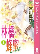 林檎と蜂蜜walk 8(マーガレットコミックスDIGITAL)