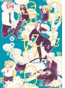 日々是好日(ディアプラス・コミックス)