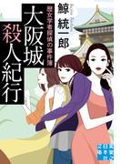 大阪城殺人紀行(実業之日本社文庫)