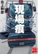 現場痕(実業之日本社文庫)