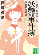 小説家 森奈津子の妖艶なる事件簿(実業之日本社文庫)