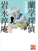 蘭学探偵 岩永淳庵 幽霊と若侍(実業之日本社文庫)