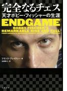 完全なるチェス 天才ボビー・フィッシャーの生涯(文春e-book)