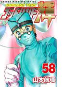 【期間限定価格】ゴッドハンド輝(58)