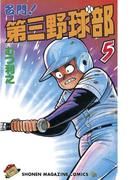 【期間限定価格】名門!第三野球部(5)