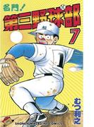 【期間限定価格】名門!第三野球部(7)