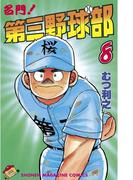 【期間限定価格】名門!第三野球部(8)
