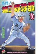 【期間限定価格】名門!第三野球部(10)