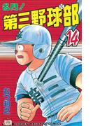 【期間限定価格】名門!第三野球部(14)
