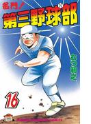 【期間限定価格】名門!第三野球部(16)
