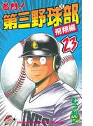 【期間限定価格】名門!第三野球部(23)飛翔編