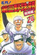 【期間限定価格】名門!第三野球部(24)飛翔編