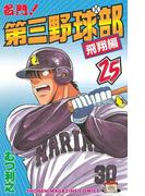 【期間限定価格】名門!第三野球部(25)飛翔編