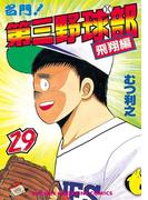 【期間限定価格】名門!第三野球部(29)飛翔編