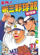 【期間限定価格】名門!第三野球部(31)飛翔編