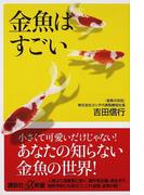 金魚はすごい (講談社+α新書)(講談社+α新書)