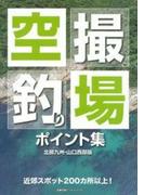 空撮釣り場ポイント集 北部九州・山口西部版